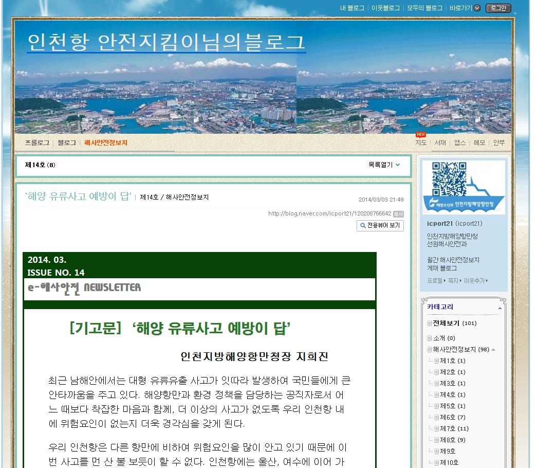 인천지방해양항만청