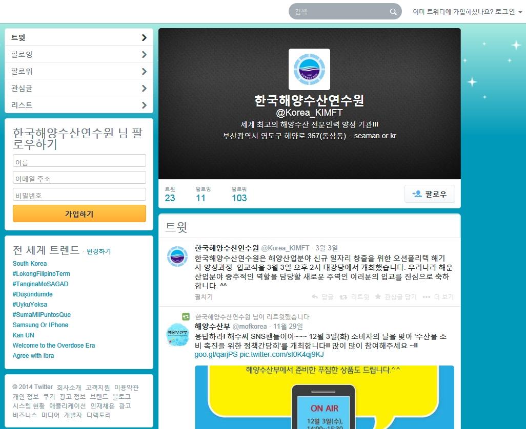 한국해양수산연수원