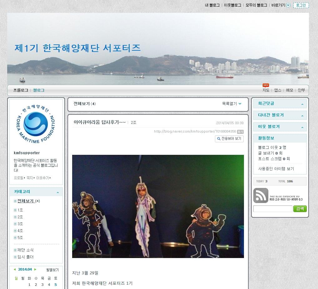 한국해양재단 서포터즈