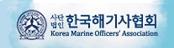 한국해기사협회