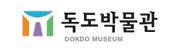 독도박물관