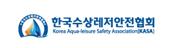 한국수상레저안전협회