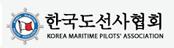 한국도선사협회