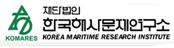 한국해사문제연구소