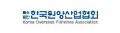 한국원양산업협회