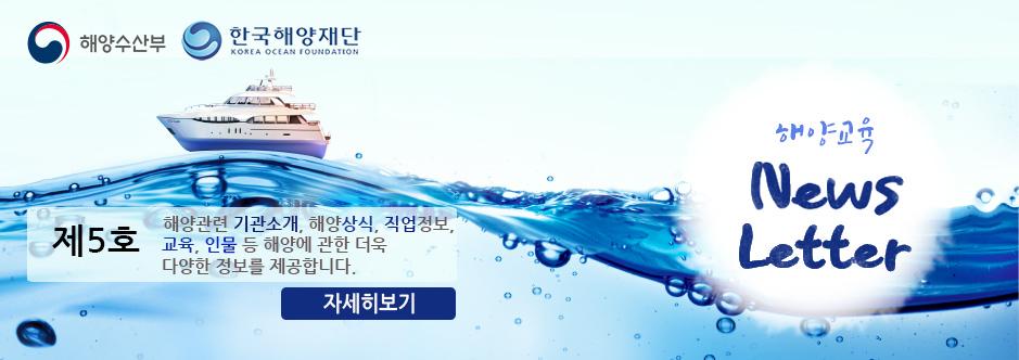 제5호 해양교육 뉴스레터
