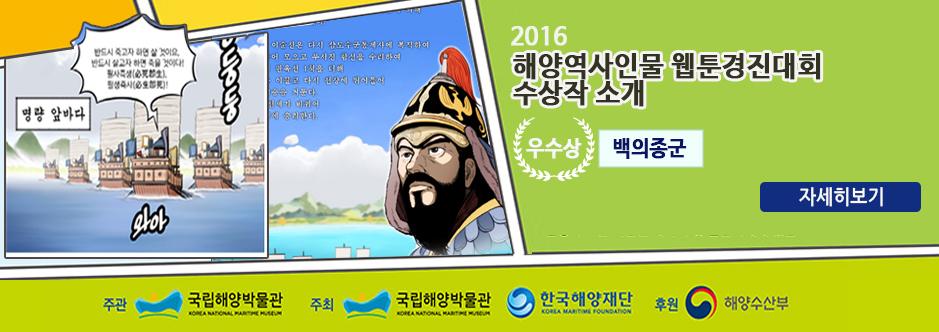 해양역사인물 웹툰경진대회 당선작 [우수상_백의종군]