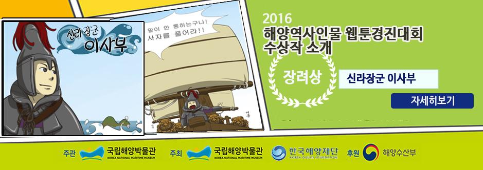 해양역사인물 웹툰경진대회 당선작 [장려상_신라장군 이사부]