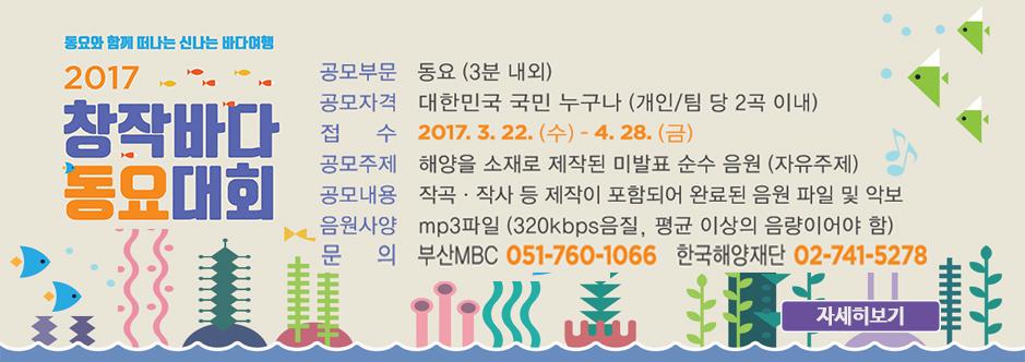2017 창작바다동요대회