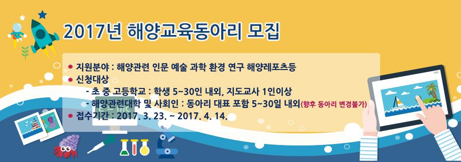 2017년 해양교육동아리 모집