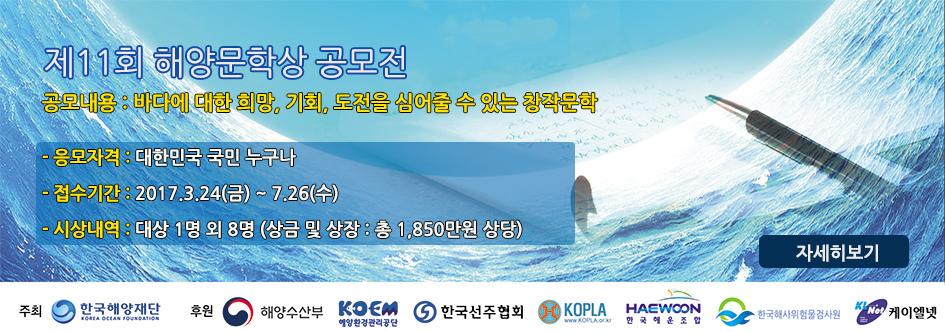 제11회 해양문학상