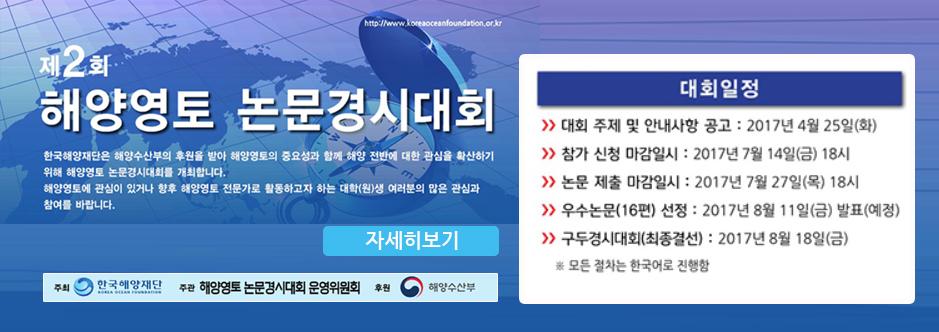 제2회 해양영토 논문경시대회