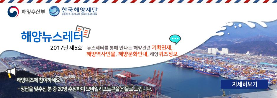 2017년 제5호 해양뉴스레터