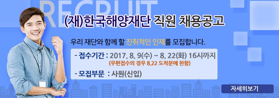 한국해양재단 직원채용공고