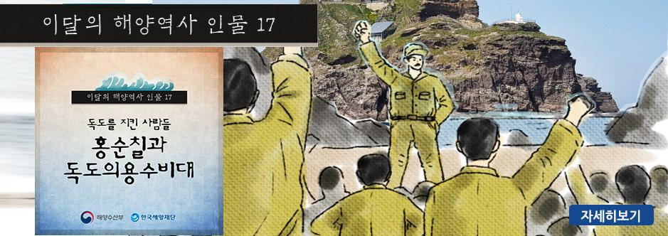 이달의 해양역사인물17(홍순칠과 독도수비의용대)