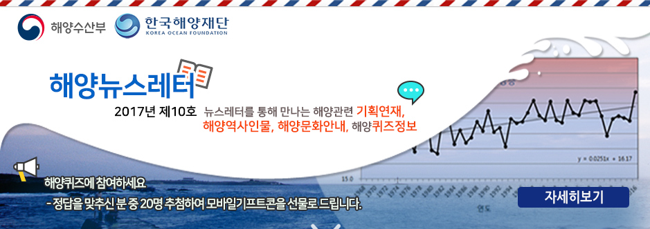 2017년 제10호 해양뉴스레터