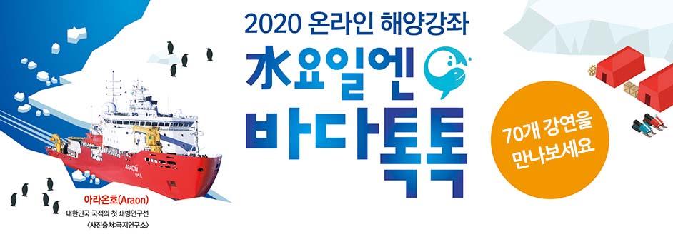 2020 수요일엔 바다톡톡 5개 지역 개최 (서울/대전/대구/광주/부산). 바다가 궁금하세요? 10월 21일(수)부터 5개 지역별 온라인 강연 송출 자세히보기