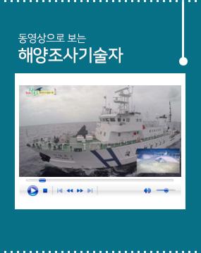 동영상으로 보는 해양조사기술자 편