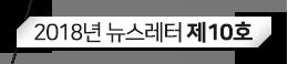 해양뉴스레터