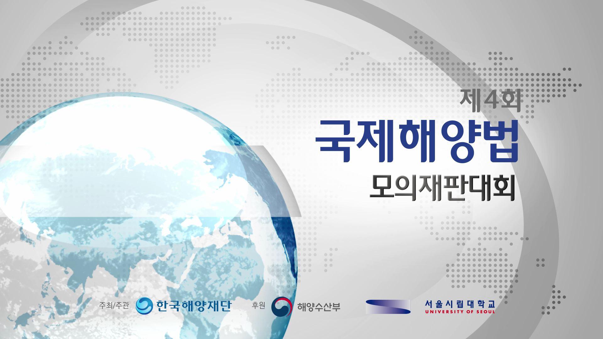 제4회 국제해양법 모의재판대회 스케치 영상