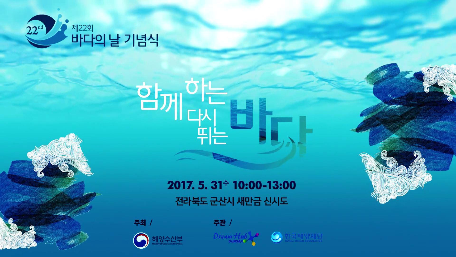바다의 날 홍보 동영상