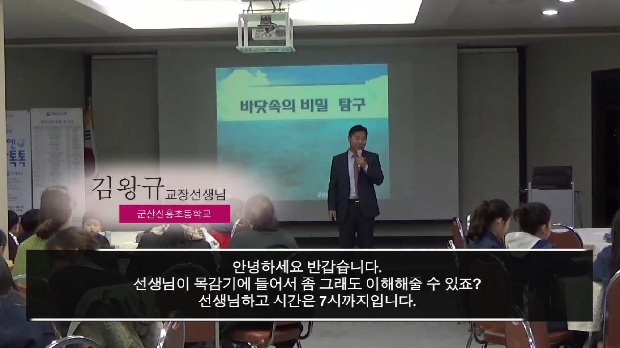 1회 군산 도입강연
