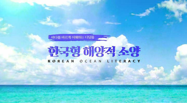 한국적 해양소양
