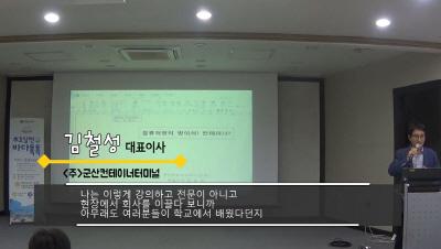 14회 군산 도입강연