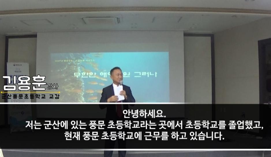 13회 군산 도입강연