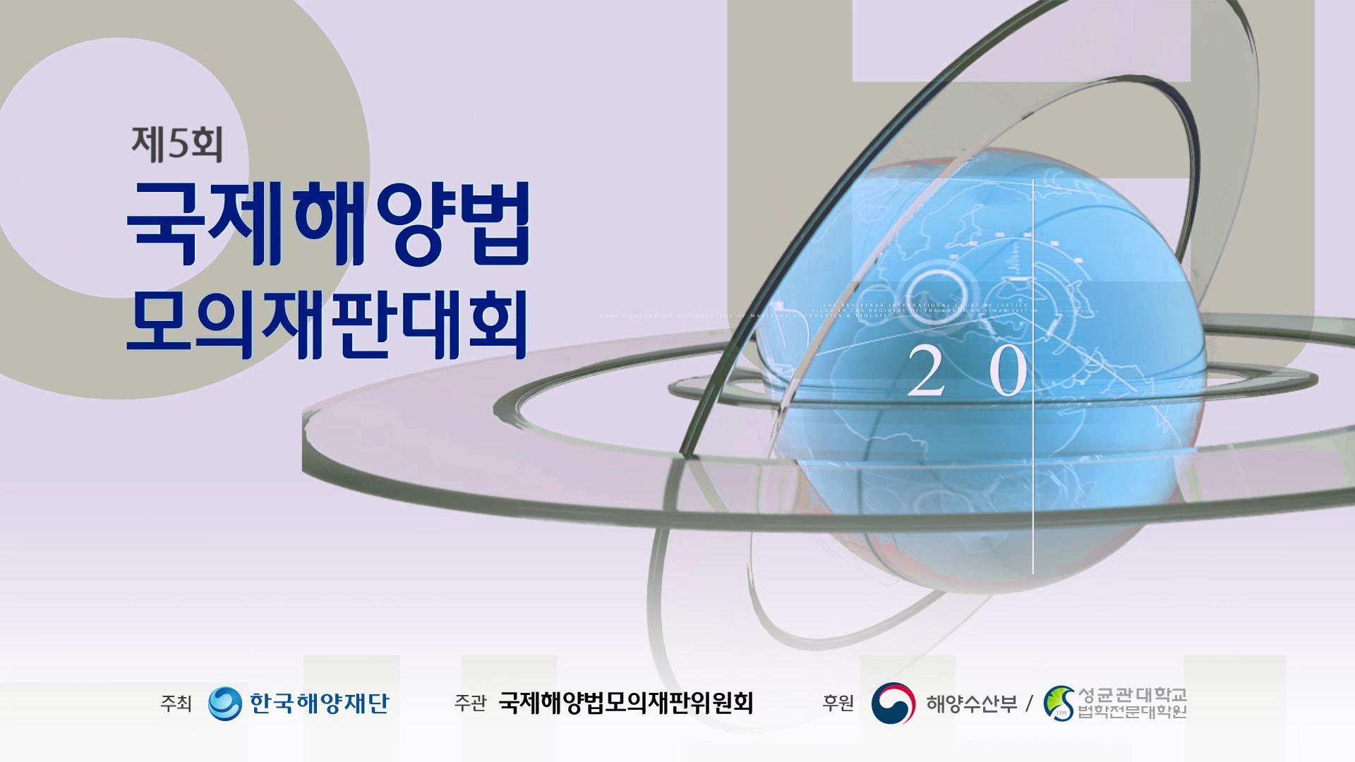 <제5회 국제해양법 모의재판대회> 스케치 영상