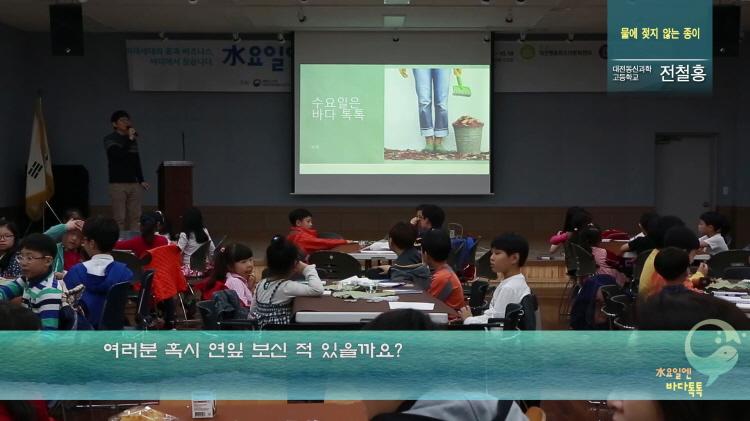 2회 대전 도입강연