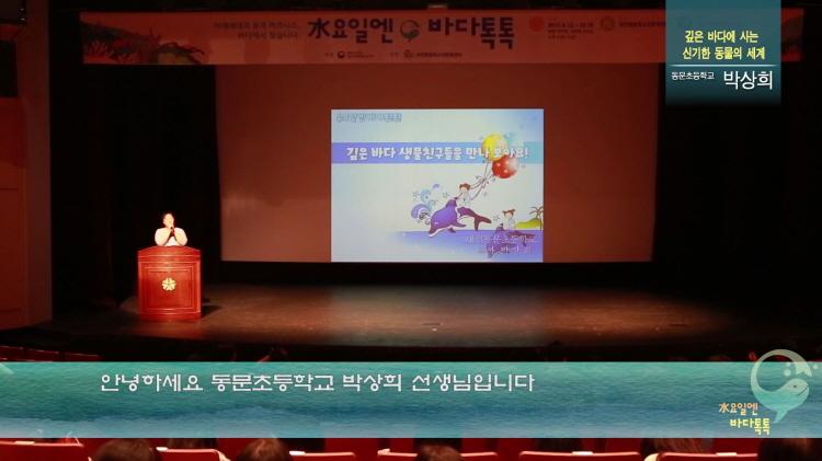 4회 대전 도입강연