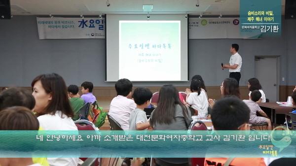 5회 대전 도입강연