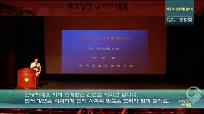 6회 대전 본강연