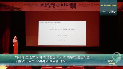 7회 대전 본강연