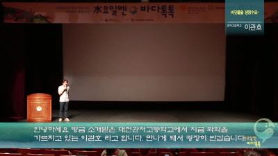 6회 대전 도입강연