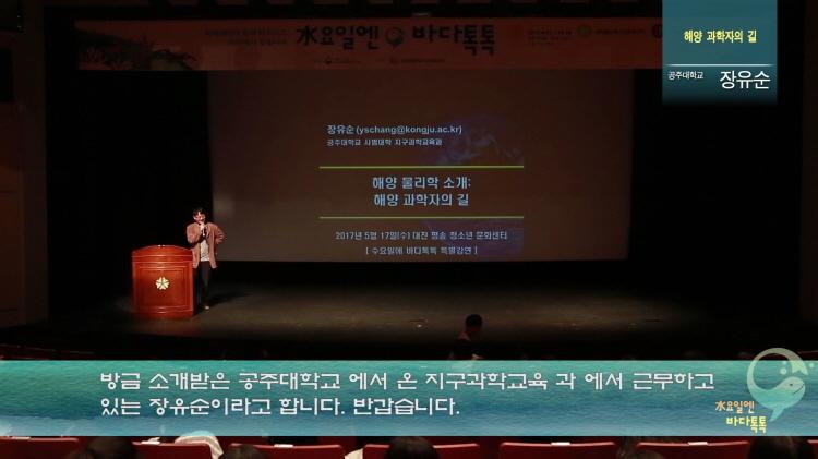 4회 대전 본강연