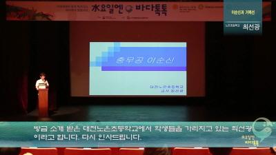 8회 대전 도입강연