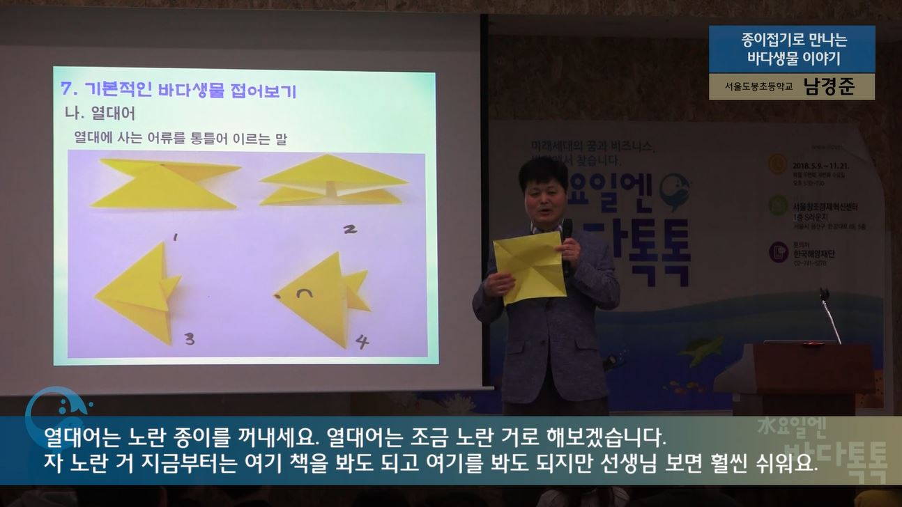 2회 서울 도입강연
