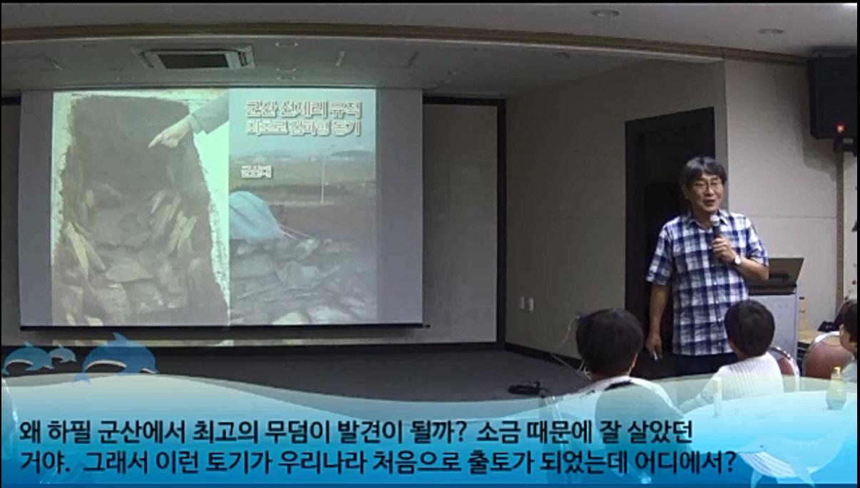 5회차 군산 본강연
