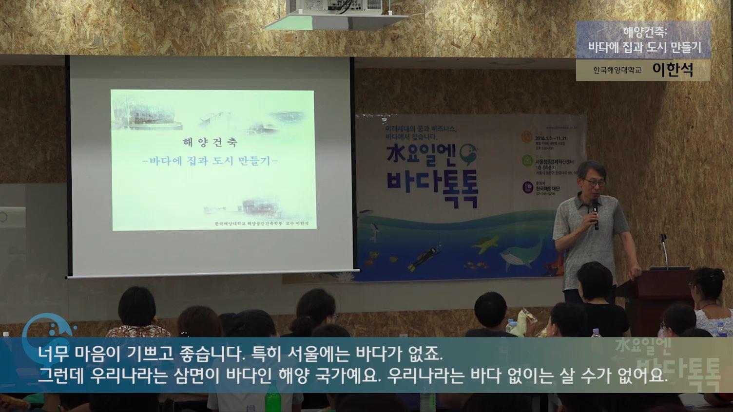 5회 서울 본강연