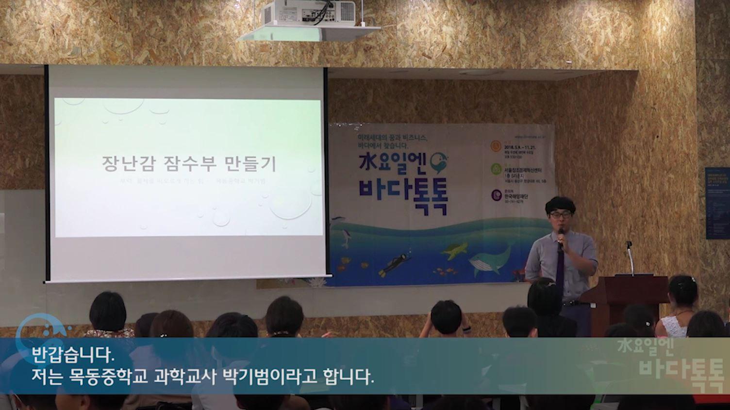 5회 서울 도입강연