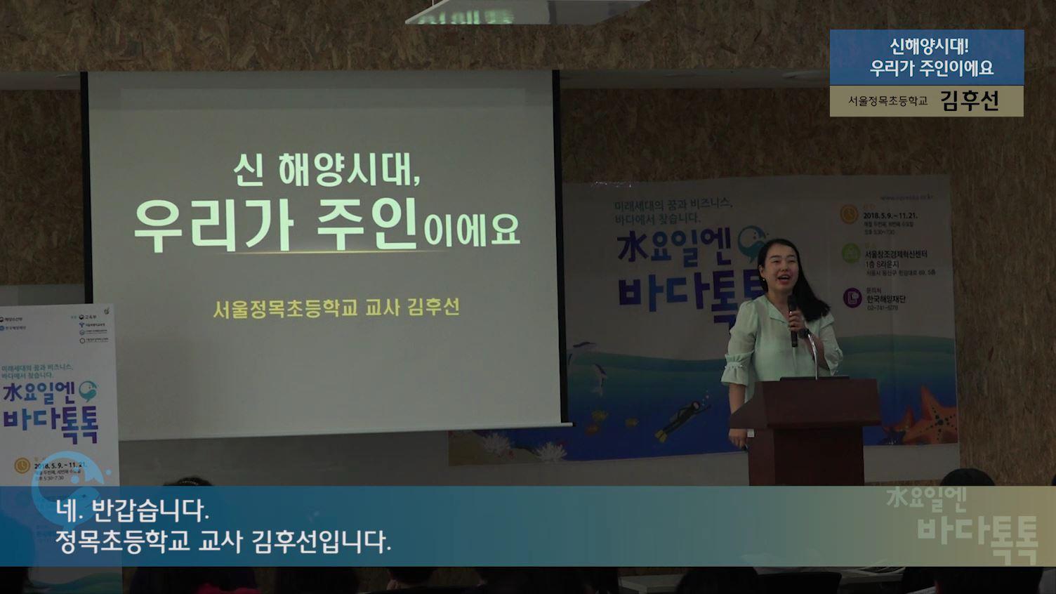 4회 서울 도입강연