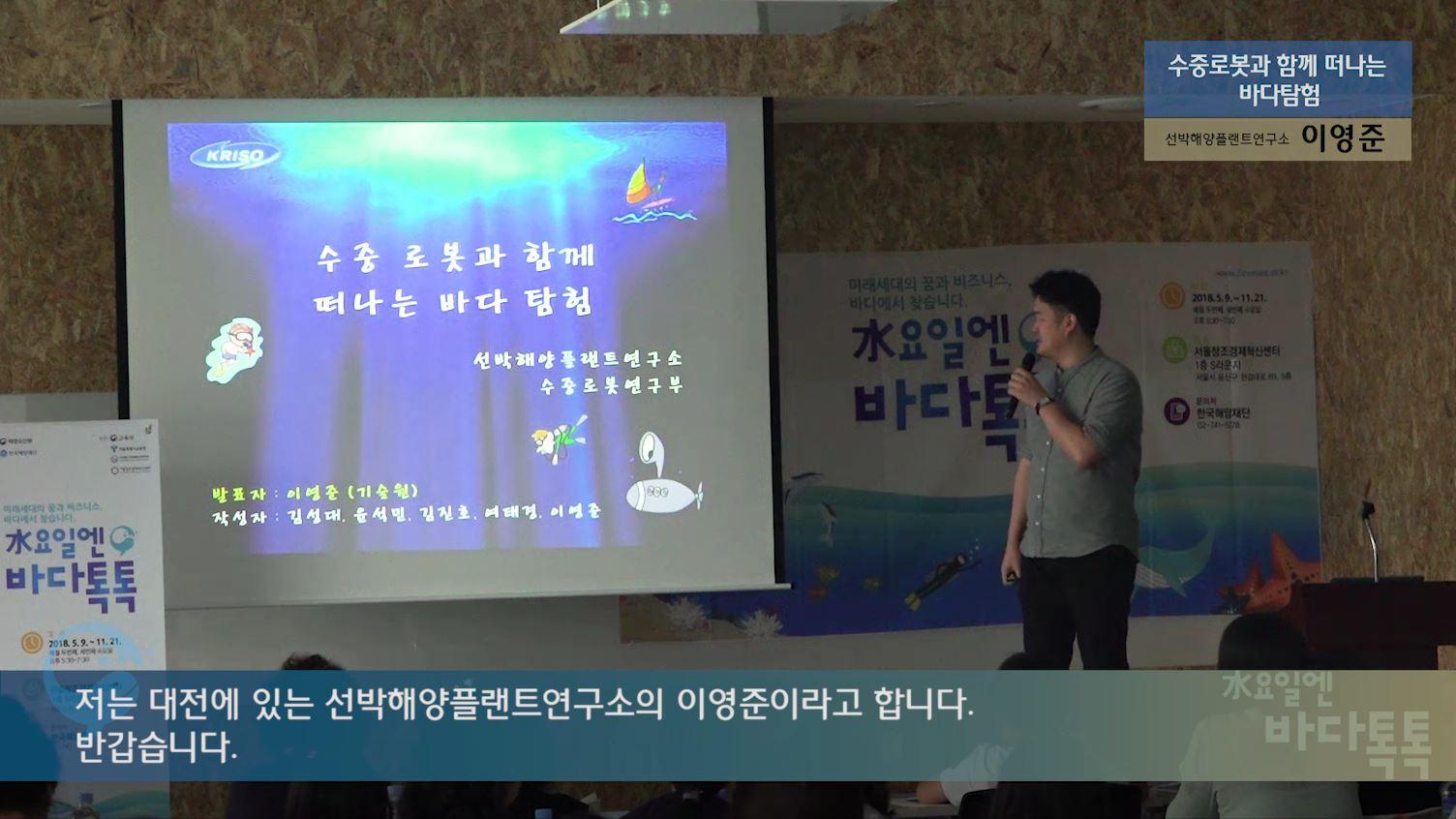 4회 서울 본강연