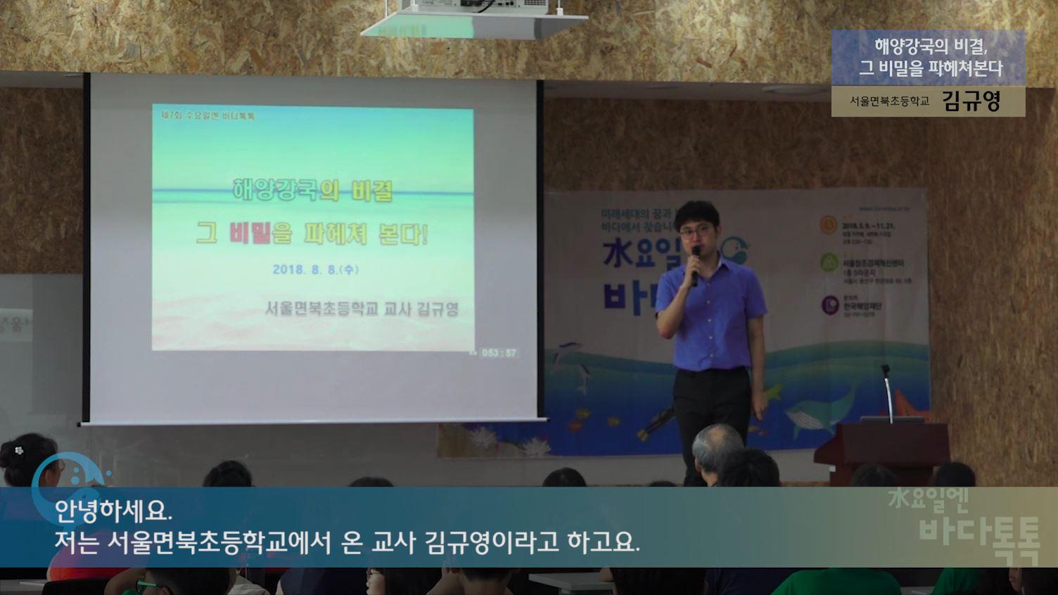 7회 서울 도입강연