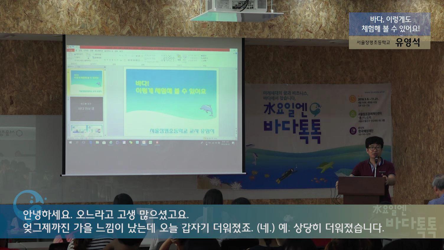 서울 8회 도입강연