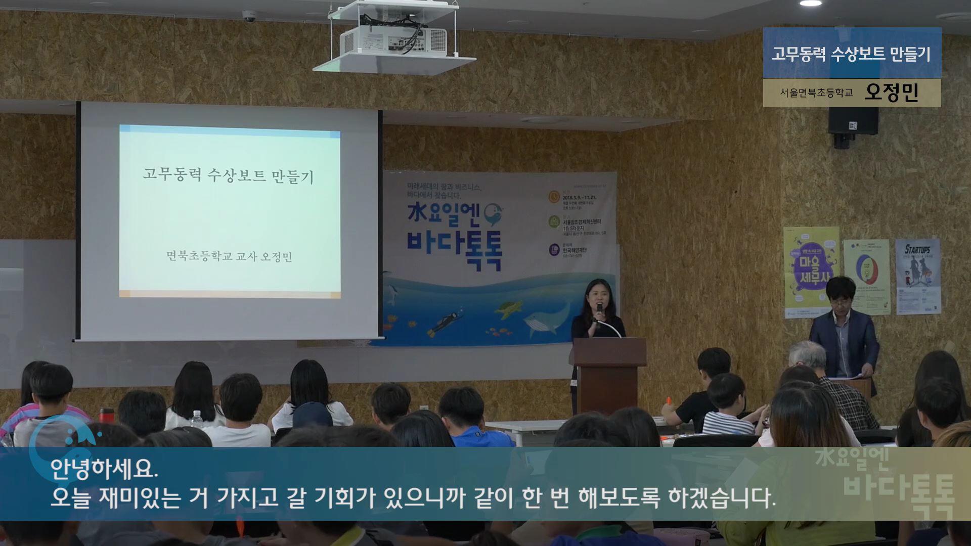 서울 9회 도입강연