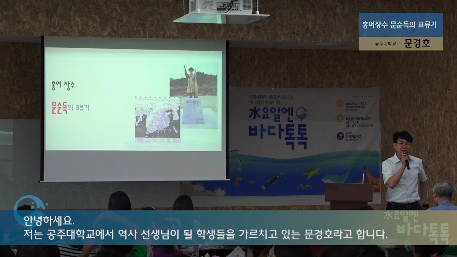 서울 8회 본강연