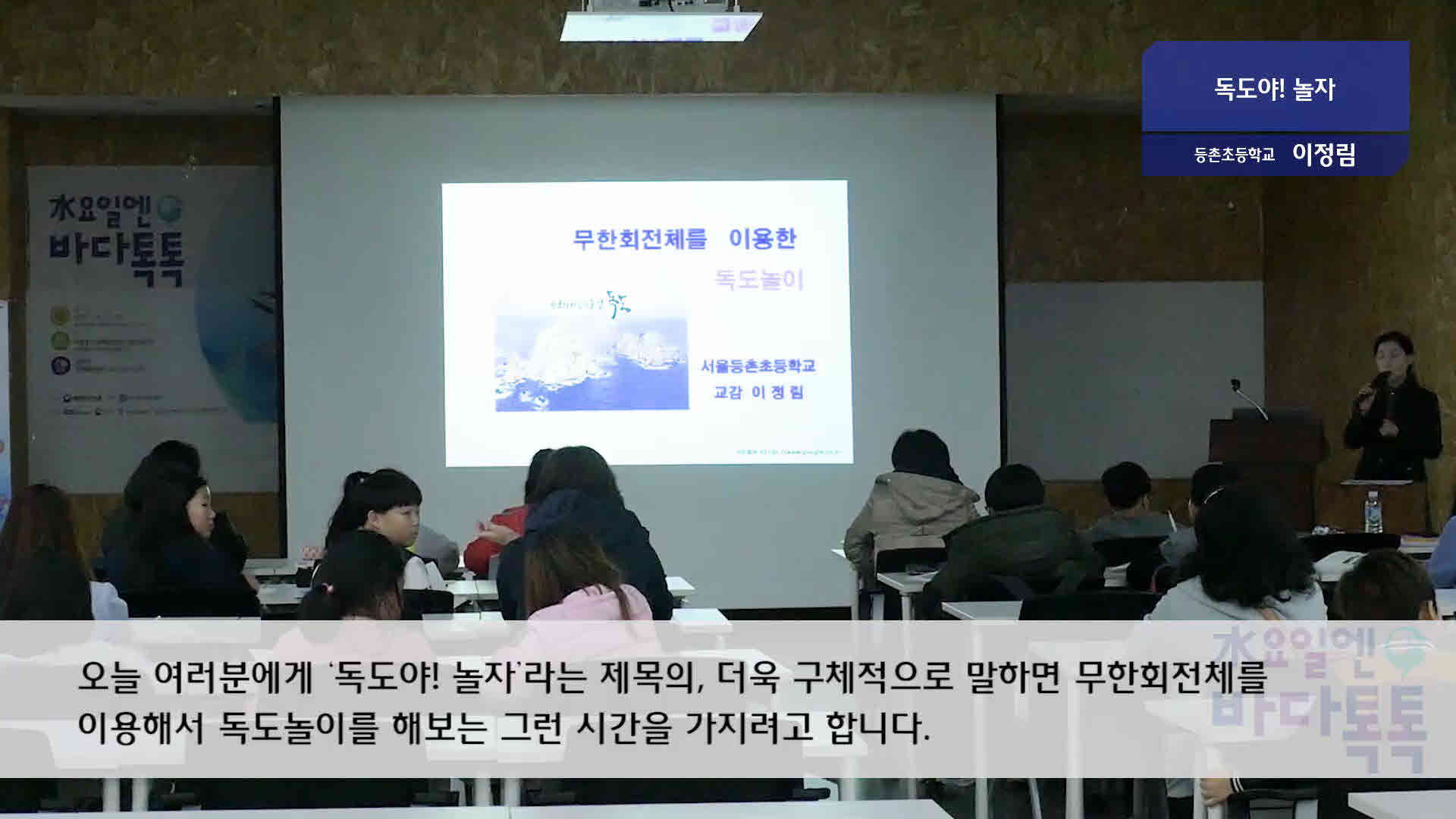 서울 13회 도입강연