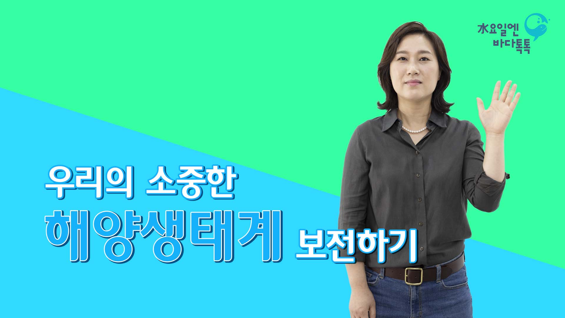 서울 5회 본강연 썸네일